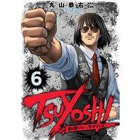 TSUYOSHI 誰も勝てない、アイツには 6