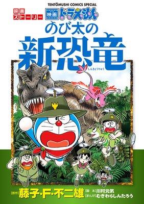 映画ストーリー ドラえもん のび太の新恐竜
