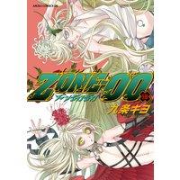ZONE‐00 第18巻