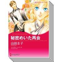 漫画家 山田圭子 セット vol.1