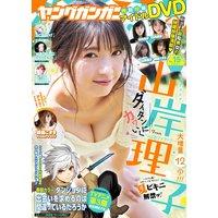 デジタル版ヤングガンガン 2020 No.15