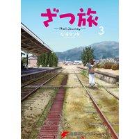 ざつ旅−That's Journey− 3