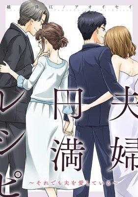 夫婦円満レシピ〜それでも夫を愛している〜 分冊版