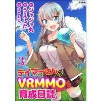 テイマーさんのVRMMO育成日誌 コミック版 (分冊版) 【第3話】