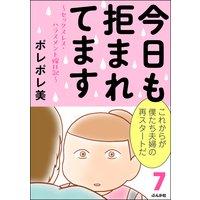 今日も拒まれてます〜セックスレス・ハラスメント 嫁日記〜 (7)