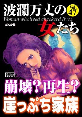 波瀾万丈の女たち Vol.47 崩壊? 再生? 崖っぷち家族