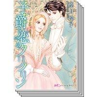 ハーモニィコミックス セット 2020年 vol.4