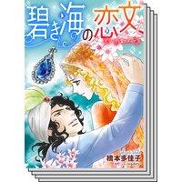 ハーモニィコミックス セット 2020年 vol.9