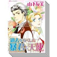ハーモニィコミックス セット 2020年 vol.10