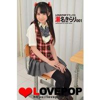 LOVEPOP デラックス 瀬名きらり 001