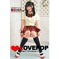 LOVEPOP デラックス 鈴森ひなた 001