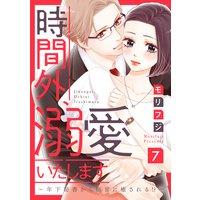 【ショコラブ】時間外、溺愛いたします〜年下秘書から極甘に癒される!?〜(7)