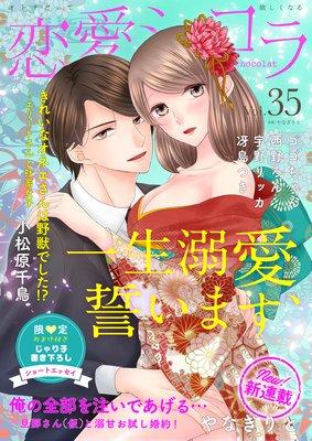 恋愛ショコラ vol.35【限定おまけ付き】