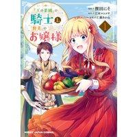 【電子版限定特典付き】『王の菜園』の騎士と、『野菜』のお嬢様