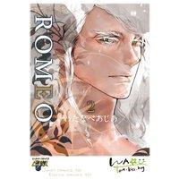 ROMEO 2【コミックス版】