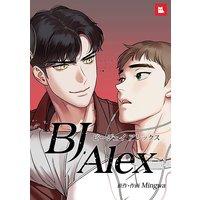 BJアレックス3巻