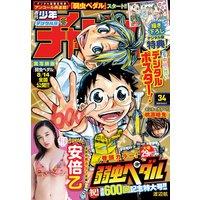週刊少年チャンピオン2020年34号