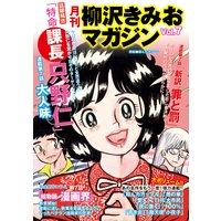 月刊 柳沢きみおマガジン Vol.7