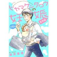 ヒヤマケンタロウの妊娠 育児編 分冊版 10巻