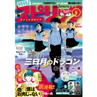 月刊!スピリッツ 2020年9月号(2020年月27日発売号)