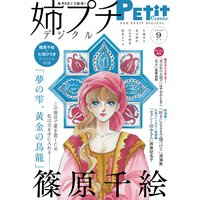 姉プチデジタル 2020年9月号(2020年8月7日発売)