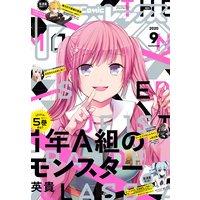 Comic REX (コミック レックス) 2020年9月号