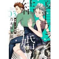 夏目アラタの結婚 3