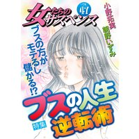 女たちのサスペンス vol.47 ブスの人生逆転術