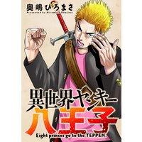 異世界ヤンキー八王子 分冊版 5