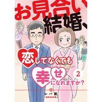 お見合い結婚、恋してなくても幸せになれますか?(2)