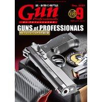 月刊Gun Professionals 2020年9月号