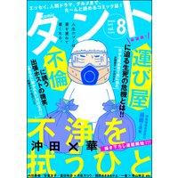 comicタント Vol.8