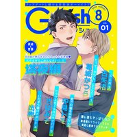 G−Lish2020年8月号 Vol.1