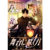Comic ZERO−SUM (コミック ゼロサム) 2020年9月号