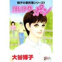 翔子の事件簿シリーズ!! 22 はじけ草 ポン