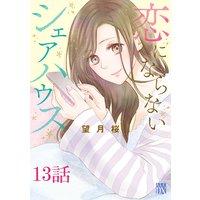 恋にならないシェアハウス【分冊版】 13