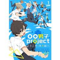 〇〇男子project−ようこそ1年A組へ−【分冊版】