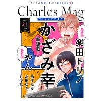 Charles Mag vol.21 −えろ−