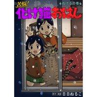 苦悩!化け猫おはし 小話集13