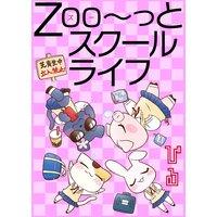 Zoo〜っとスクールライフ