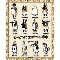とーとつにエジプト神
