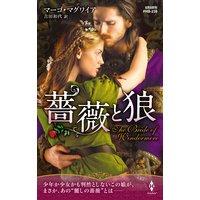 薔薇と狼【ハーレクイン・ヒストリカル・スペシャル版】