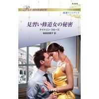 見習い修道女の秘密 ハーレクイン・ロマンス〜純潔のシンデレラ〜