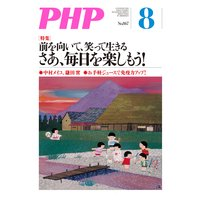 月刊誌PHP 2020年8月号