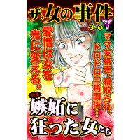 ザ・女の事件【合冊版】Vol.3−1
