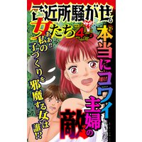 ご近所騒がせな女たち【合冊版】Vol.4−2