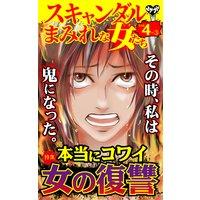 スキャンダルまみれな女たち【合冊版】Vol.4−3
