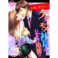 【タテコミ】29歳、彼氏なし。ケダモノ社長といきなり同居!?