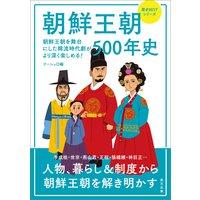 朝鮮王朝500年史