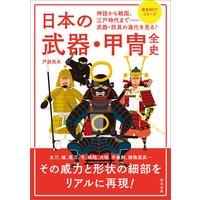 日本の武器・甲冑全史